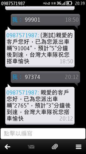Nokia, Taiwan Taxi