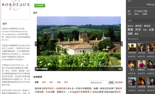 French wineries turn to Chinese social media