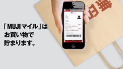 To the point: New Muji app encourages loyalty