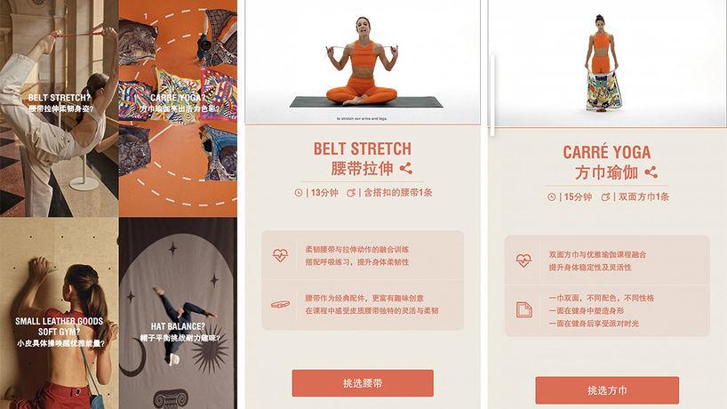 Hermès Fit on WeChat, Screenshots by Jiemian