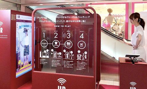 Japanese fashion brand trials virtual changing room